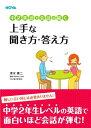 英語教材 英語書籍『中2英語で会話が続く上手な聞き方・答え方』中2レベルの英語で、面白いほど会話が弾む!待望の英会話書籍の登場!