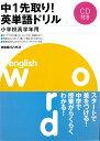英語教材 英語書籍『中1先取り!英単語ドリル』中1からの英語に向けての準備に最適!CD付きで、本格的な英語を学べる!一気に英語を得…