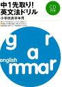 英語教材 英語書籍『中1先取り!英文法ドリル』英文法を制覇し、高校受験合格をつかもう!中学入学前の英語教育の決定版!一気に英語を…