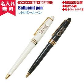 【名入れ無料】レトロボールペン(名入れボールペン)