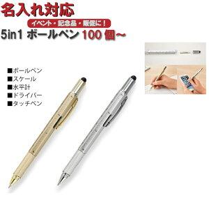 【名入れ対応】5in1ボールペン(多機能/定規/水平器/ドライバー/タッチペン/ボールペン/ぼーるぺん)