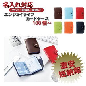 【名入れ対応】エンジョイライフ カードケース