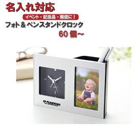 【名入れ対応】フォト&ペンスタンドクロック(フォトフレーム時計)