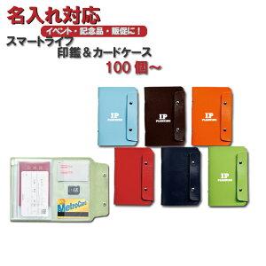 【名入れ対応】スマートライフ 印鑑&カードケース