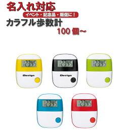 【名入れ対応】カラフル歩数計(健康/ウォーキング/散歩/万歩計/ウォークカウンター)