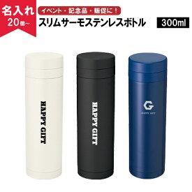 【名入れ無料】スリムサーモステンレスボトル300ml (名入れグラス/名入れタンブラー/オリジナルタンブラー/二重構造/魔法瓶構造/真空断熱構造)