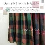 ブロックチェックフレアロングスカート