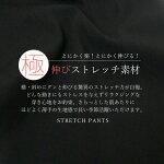 極伸びストレッチスキニーパンツ