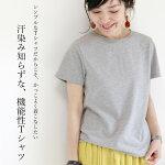 汗染み防止半袖Tシャツ