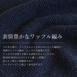 ワッフル編み綿クルーネックプルオーバー