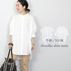 半袖/5分袖平織りノーカラーシャツチュニック