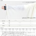 【UV】ストレッチメッシュメロースリーブカーディガン
