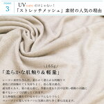 【UV】スリムストレッチメッシュドレープカーディガン