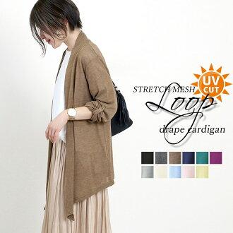 循環伸展網絲布料立體皺紋對襟毛衣對襟毛衣黑色灰色深藍