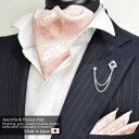 アスコットタイ&チーフセット【ストールタイプ】ピンク蔦柄【un053 86101097】日本製 ピンク 桃色