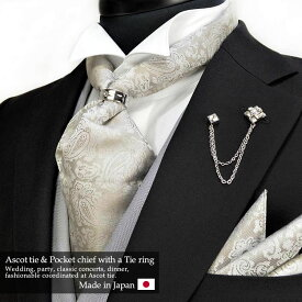 アスコットタイ&チーフセット【リングタイタイプ】タイリング付き シルク100% シルバーゴールドペイズリー【utu54002】日本製 昼の礼装 結婚式 披露宴 お色直し 2次会 新郎の装い メンズ 海外挙式 ペーズリー ギフト