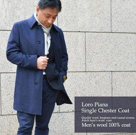 【12月セール】Loro Piana ロロピアーナ メンズウール ブルー 100%コート ステンカラー【z95105e-E】【ブルー 濃紺 紺 フォーマルコート ビジネスコート 結婚式 披露宴 ビジネス