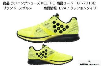 跑步鞋KELTRE 181-70162LIM