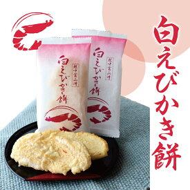 白えびかき餅【14袋入】