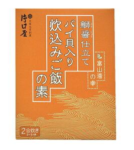 鰤醤仕立て【バイ貝入り炊き込みご飯の素】(2合用/2〜3人前)