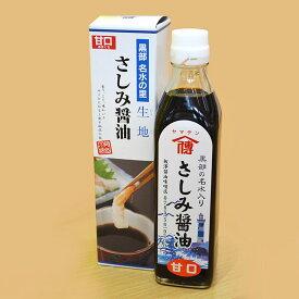 ヤマデン さしみ醤油(甘口)【300ml】