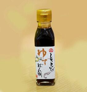トナミ醤油 しろえび ゆず ぽん酢【120ml】