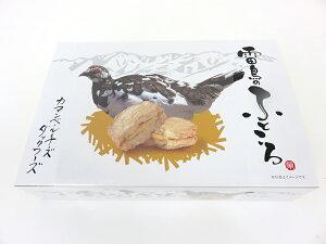 雷鳥のふところカマンベールチーズダックワーズ 【箱/個包装8個入】