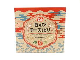 富山 白えびチーズぱり【16枚入】