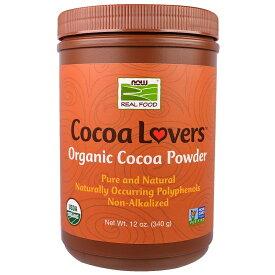 ★Now Foods公式ストア★ナウフーズ オーガニック ココアパウダー 340g【NOW FOODS】Organic Cocoa Powder 340g