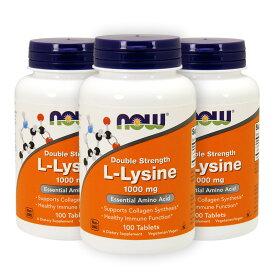 【楽天スーパーSALE対象!10%オフ!NOW Foods公式ストア】 ナウフーズ Lリジン 1000mg 100粒 3本セット【NOW Foods】L-Lysine 1000mg 100Tablets 3Set