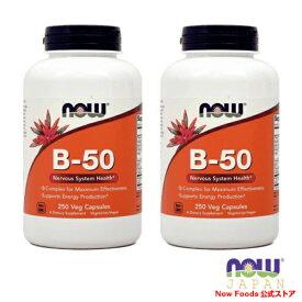 【NOW Foods公式ストア】 ナウフーズ ビタミンB50 250錠 ベジカプセル B群10種 葉酸配合 2個セット【NOW Foods】Vitamin B-50 250 Veg Capsules 2set