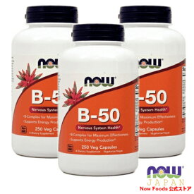【NOW Foods公式ストア】 ナウフーズ ビタミンB50 250錠 ベジカプセル B群10種 葉酸配合 3個セット【NOW Foods】Vitamin B-50 250 Veg Capsules 3set