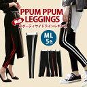 SONYUNARA(ソニョナラ)PPUM PPUM LEGGINGS【メール便】韓国 韓国ファッション サイドラインレギンス サイドライン レ…