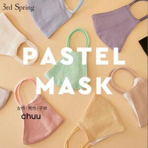 【値下げ】CHUU(チュー)ベーシックコットンマスク【4/2up_go】【メール便】韓国 韓国ファッション マスク 無地 ウイルス対策 コットンマスク フィルター 立体マスク サスティナブル