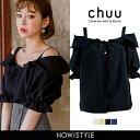 CHUU(チュー)アナタへの気持ちブラウス【メール便】韓国 韓国ファッション ブラウス オフショル トップス 七分袖…