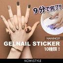NANING9(ナンニング)ジェルネイルステッカー【12/18up_r】【メール便】韓国 韓国ファッション ジェルネイル シール …