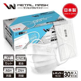 【日本製マスク】 Wメタルマスク 30枚入 普通サイズ 個包装 使い捨て 不織布マスク 3層構造 N95 規格相当のフィルター 銀イオン抗菌 ZN+防臭 6mm幅広紐 立体マスク 花粉 抗菌 風邪予防 PM2.5 BFE/VFE/PFE 99%カット