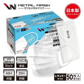 【日本製マスク】 Wメタルマスク 50枚入 普通サイズ 個包装 使い捨て 不織布マスク 3層構造 N95 規格相当のフィルター 銀イオン 抗菌 ZN+イオン 防臭 6mm幅広紐 立体マスク 花粉 抗菌 風邪予防 PM2.5 BFE/VFE/PFE 99%カット