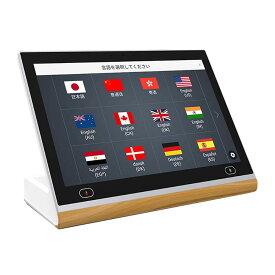 恵安 KEIAN 2台セット 10インチ 対面AI翻訳機 対話型 通訳 112言語 記録可能 デジタルサイネージ機能搭載 AD+TALK KIBT10-WH 送料無料