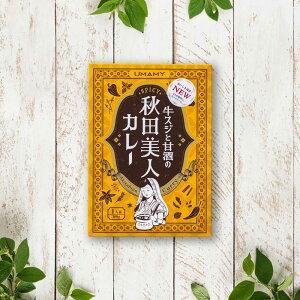 牛すじと甘酒の秋田美人カレー