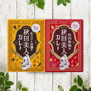 秋田美人カレーセット(ネコポス商品)