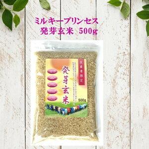 新商品 ミルキープリンセス発芽玄米500g ネコポス 送料無料 玄米生活 健康志向 買い回り 1000円ポッキリ