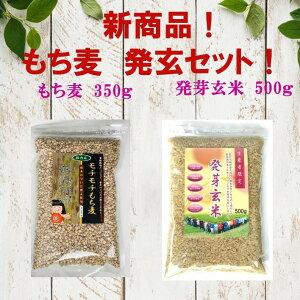 新商品 もち麦 発芽玄米セット! ネコポス 送料無料 玄米生活 健康志向 買い回り