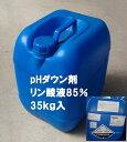 リン酸液85% pH調整ダウン剤