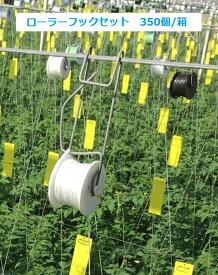 ローラーフックセット 36m 白糸 (350個/箱)