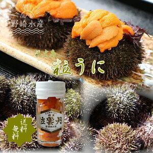 粒うに瓶詰(エゾバフンウニ)60g【送料無料】礼文でとれる天然バフンウニと塩のみで製造する粒うに一夜漬けです。