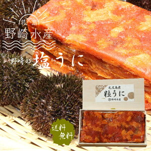 塩うに(エゾバフンウニ)100g【送料無料】礼文島のエゾバフンウニと塩のみ使用 日本三大珍味 うに ウニ 汐うに 汐ウニ おもてなしお中元 板うに