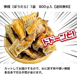 棒鱈(ぼうだら)800g入カット済【送料無料】礼文島産