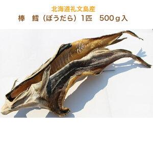 棒鱈(ぼうだら)1本500g(送料無料)礼文島