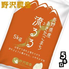 令和元年産 白米5kg 長野県産あきたこまち 精米 送料無料(沖縄を除く)